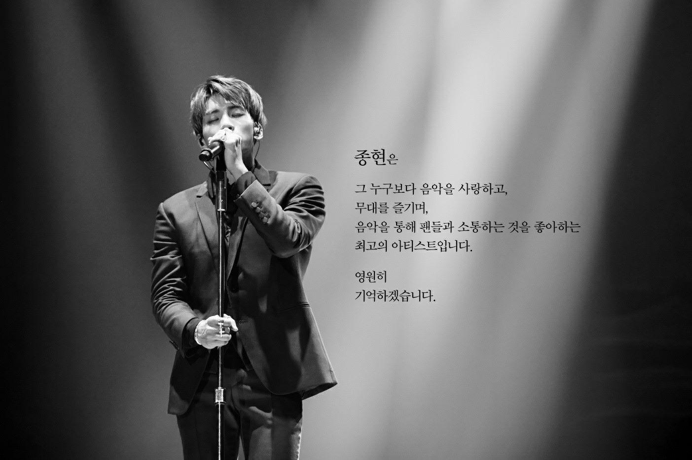 而經紀公司SM也於今日早上發文緬懷鐘鉉。 「鐘鉉是  比起任何人都還要熱愛音樂, 享受舞台, 並喜愛透過音樂和歌迷們交流的  最棒的藝人。 將會永遠記得你。」 我們會永遠記得鐘鉉的...