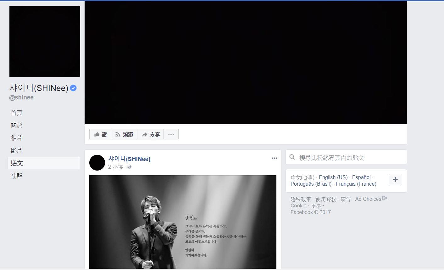 SM娛樂旗下藝人們全體籠罩在悲痛的情緒之中,SHINee的官方帳號統一換成黑圖,以此弔唁靈魂歌手鐘鉉的離開。