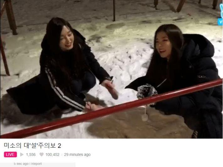 除了Pristin在事發生下正在慶生,在混亂中結束直播。偶像Miso也在事發當時興奮與粉絲分享昨天韓國降下大雪的情景