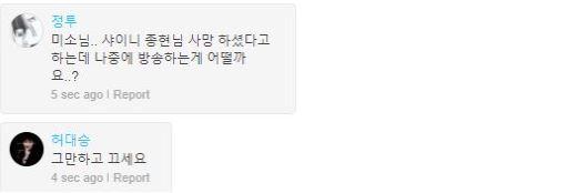 同樣在鐘鉉傳出噩耗後湧入大量留言,要求她「關掉直播」。而該直播網站也在鐘鉉傳出離世消息同時,暫停所有直播,僅有錄製好的非現場影片上傳。