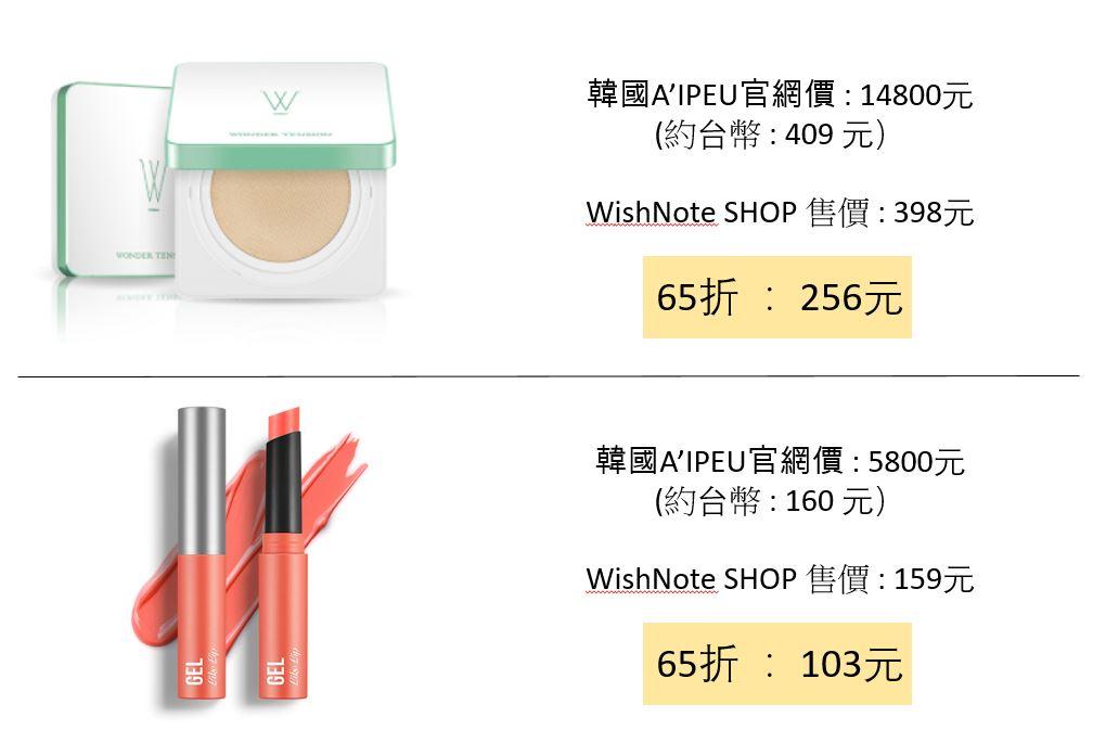大家最愛買的化妝品也是一個佛心價!