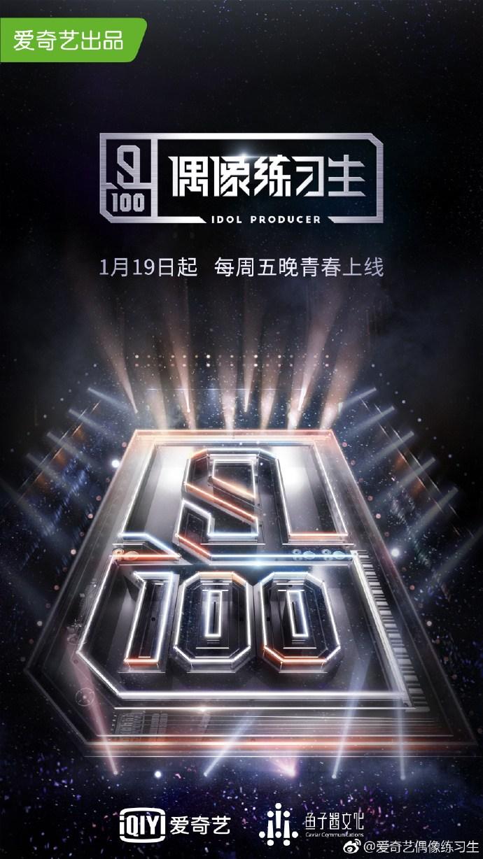 預計將在明年1月播出的中國節目《偶像練習生》,不只企劃和海報設計都跟韓國選秀節目《PRODUCE 101》非常相似,消息一出也立刻被網友狠批根本就是抄襲!