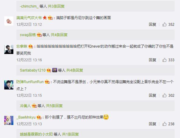 中國網友評論:「这位大兄弟以为国内101女孩都是死的吗」,「这段getugly结合了丹尼尔的大腿杀,never的抖腿,卢老师soy的踢腿,不是所有混血都能变成三木的谢谢,101女孩不是死的」,「满脑子都是丹尼尔跳这个舞的画面」