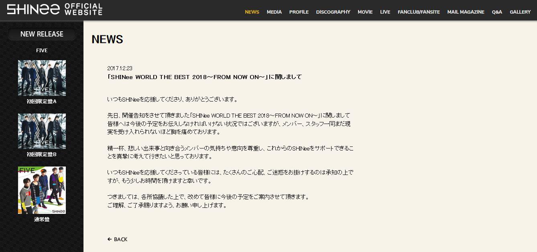 就在昨日SHINee的日本官網也發出了消息,回應了粉絲們所擔心的問題。 一開始除了先謝謝一直以來給予SHINee支持的粉絲們,也提到目前成員們以及工作人員都仍無法接受事實,依舊相當悲痛。