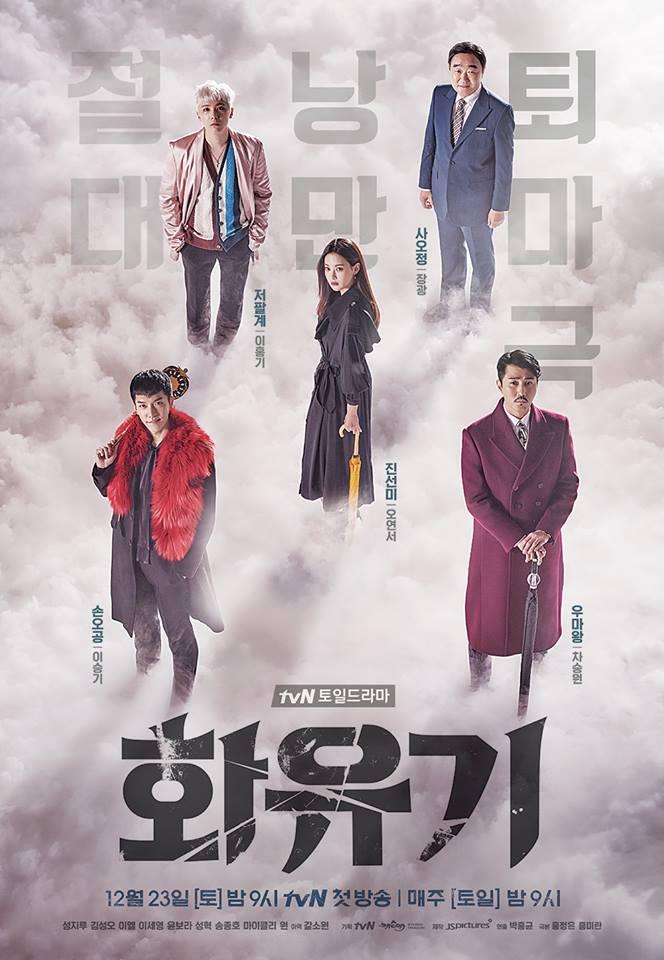 《和遊記》作為tvN今年最後一檔韓劇,開播前便夾帶超高人氣及討論度。此劇講述擁有致命頹廢美的齊天大聖孫悟空(李昇基 飾)與擁有獨特世俗本性的三藏法師陳善美(吳漣序 飾),在2017年惡鬼猖獗的黑暗世界中找尋光明旅程的故事。