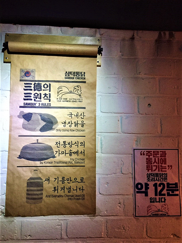 店內強調炸雞絕對韓國產,傳統方式料理,每日更換新油,不過點餐後是現場製作,所以大約需要等候12分鐘,如果人潮太多會需要更久,店員點餐時會告知等候時間。