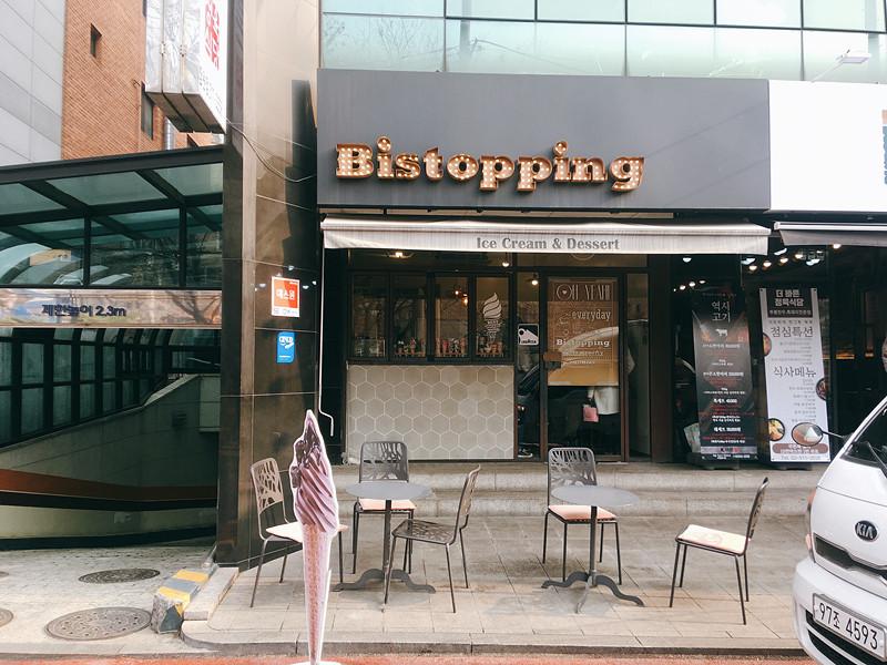 愛吃冰的小編今天又要來介紹一家好看又好吃的冰淇淋店! 是位在新沙站林蔭大道附近的Bistopping