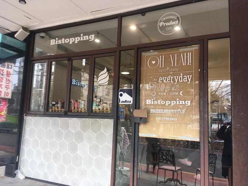 店家資訊    店名:Bistopping    地址:서을시 서초구 신반포로47길 68 (地鐵3號線新沙站4號出口)    營業時間:10:00-22:00