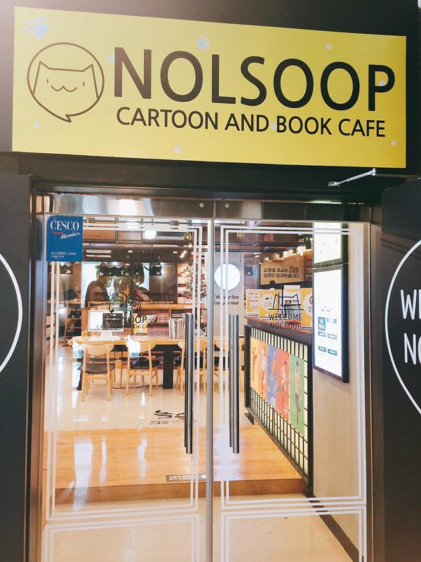 不知大家是否有印象,在韓劇《好運羅曼史》中,男女主角也是在Nolsoop(놀숲)約會的,而這次小編到訪的分店就是弘大店,面積也較大的。