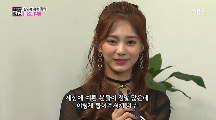 不過不只是韓國演藝圈最美代表,這回更成為亞洲明星中排名最高的美女,雖然粉絲都覺得實至名歸,子瑜對於大家對她外貌的評價卻看起來很害羞。過去被選為世界美女第8名時,就曾被問過感想,但子瑜的回應卻很誠實,不只笑說「世界上漂亮的人有這麼多,沒想到會選到我」