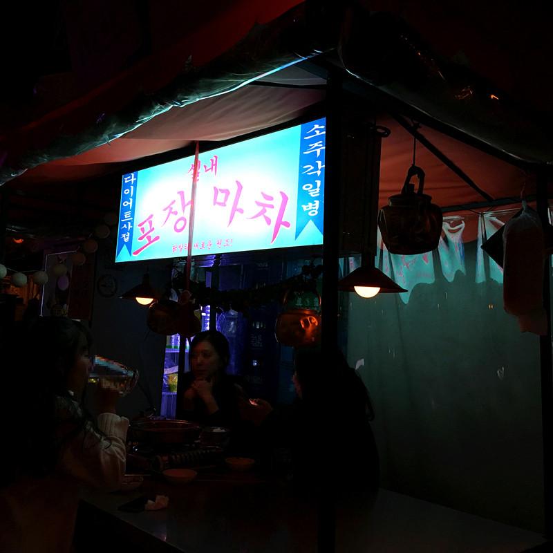店裡還特地搭了棚子,彷彿置身室外的包裝馬車。因為韓國的冬天非常寒冷,搬進室內又想要這樣的氣氛不妨來這裡試一試~體驗韓國年輕人的夜生活!