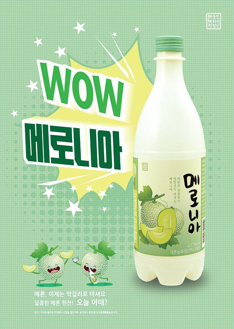 3) BHD 哈密瓜米酒 酒精含量:4% 喝這個就跟吃哈密瓜冰棒一樣清爽