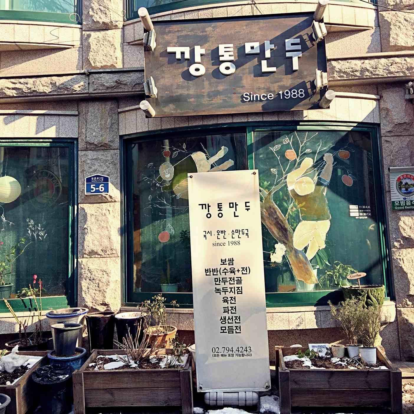 三清洞的這家老字號罐頭餃子 깡통만두 ,上過tvN美食節目,是專賣餃子鍋聞名的餐廳。