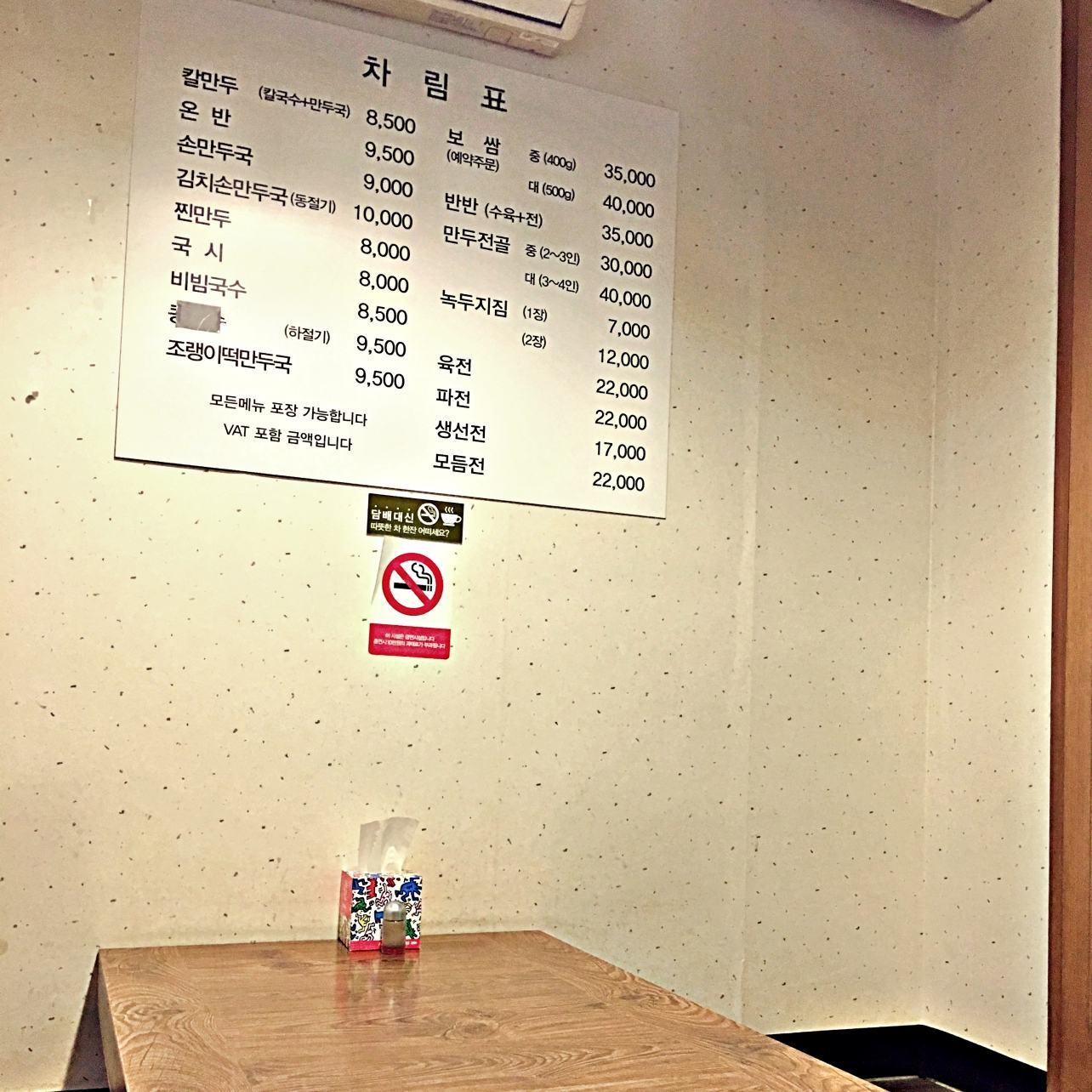 店家是賣手工餃子的專賣店,老闆每天都會現擀麵條、現做餃子,食材都很新鮮。