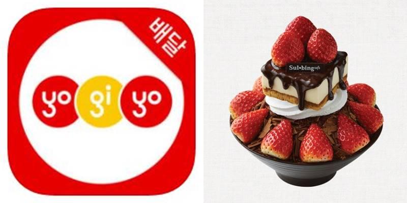 在4月2日開始,韓國最有人氣的冰店<雪冰>可以透過外送APP (배달요기요)送到家中!!