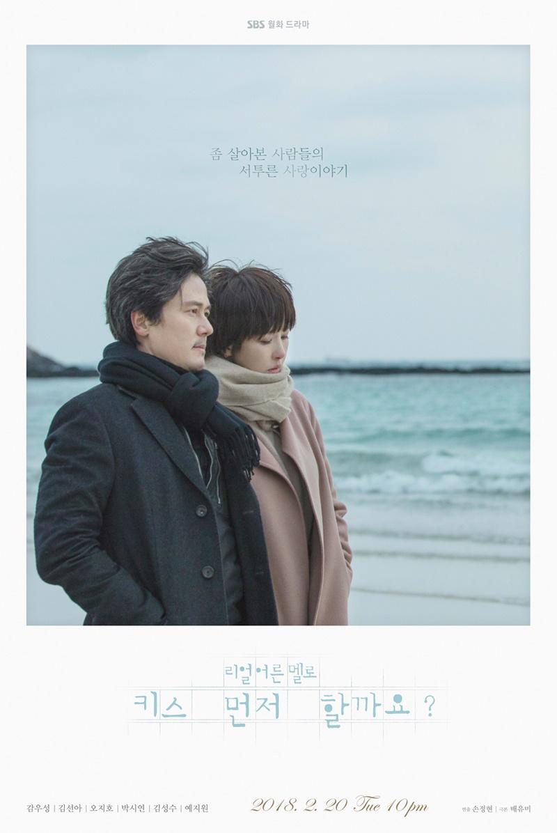 而他所出演的作品就是這一部!SBS月火劇《能先接吻嗎?》最高收視破14%,由金宣兒、甘宇成、講述已經不再對愛情抱持浪漫幻想,孤獨大齡男女之間的愛情喜劇。