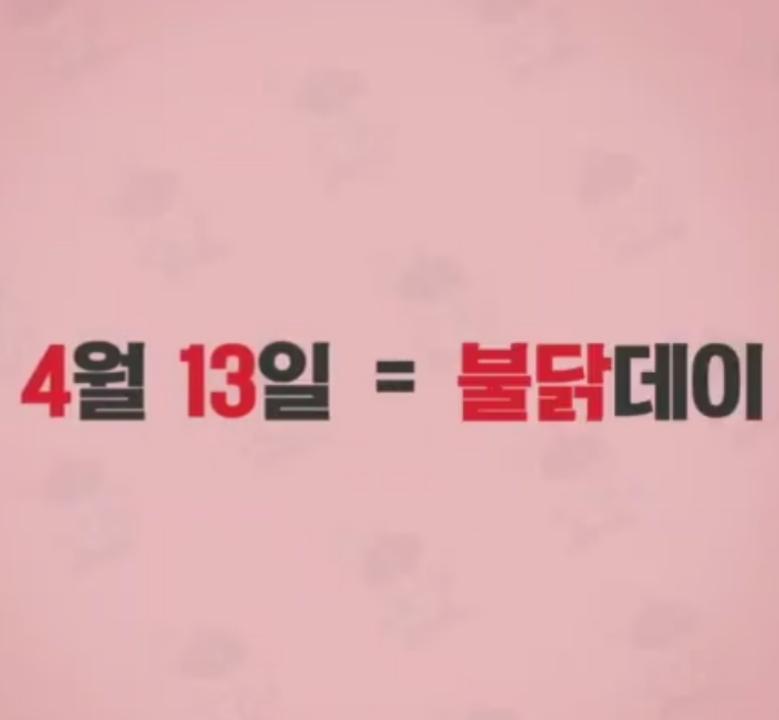 '火辣雞炒麵'在2012年4月13日推出,而三養把這天稱為'火辣雞日' 並推出了特別活動!