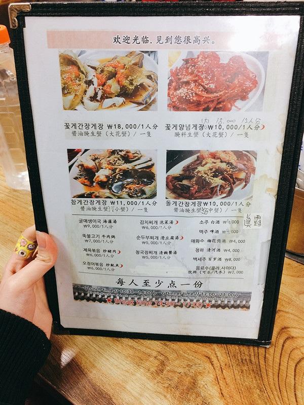 小編推薦的就是醬油醃生蟹,價錢是18000一隻,比其他店便宜,但是品質卻很好,待會大家看看照片就知道了~
