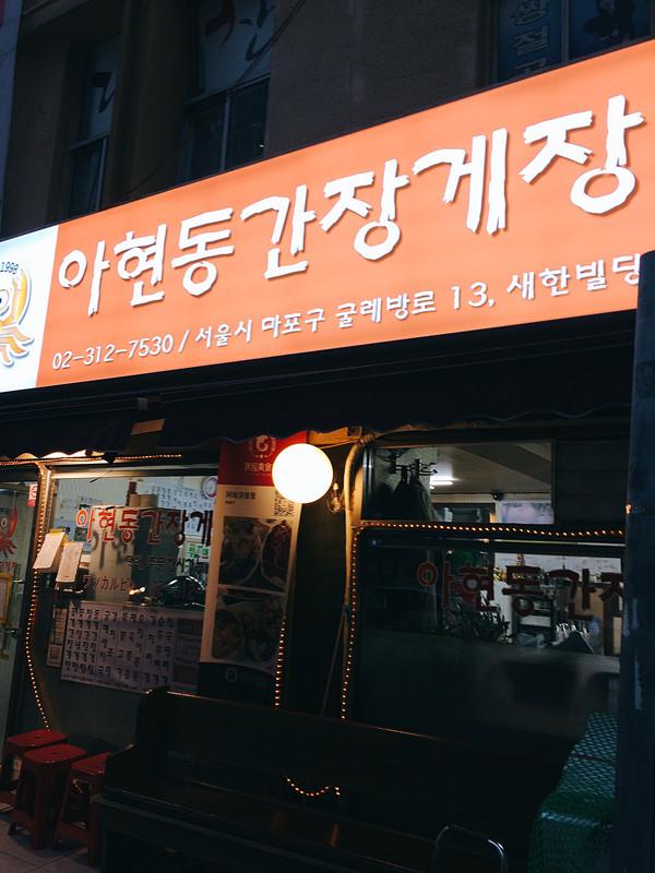 店家資訊 地址:首爾特別市 麻浦區 阿峴洞 282-1 營業時間:10:00-14:30;17:00-21:00;星期天公休