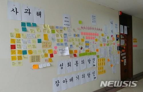 在韓國大學中除了'ME TOO運動'外,最近發起了'Post-it'示威。