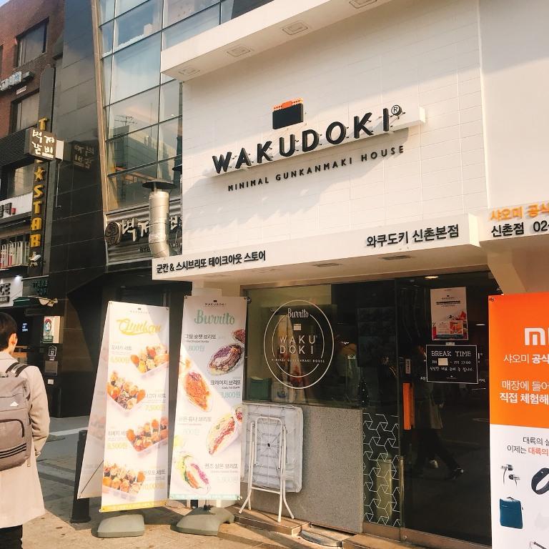 飯捲貴為韓國路邊攤小吃天王,以往都是輕便能吃飽就好,味道都大同小異,但新村的WAKUDOKI 卻將飯捲變成精緻美味的時尚小點!