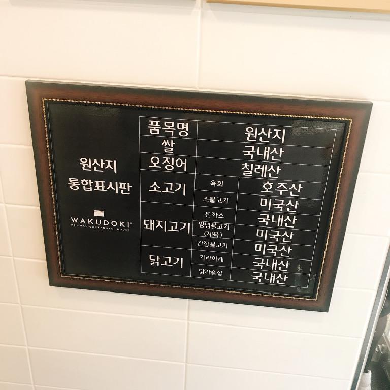 點餐機旁邊還有食材來源一覽表,標明肉類與相關食材的產地,雖然說是全韓語,但是使用拍照翻譯多半可以明白,多了一層安心!