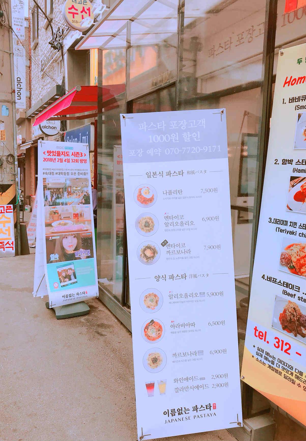 店面雖然不大,但好吃的程度,卻吸引了MBC電視節目的採訪喔!