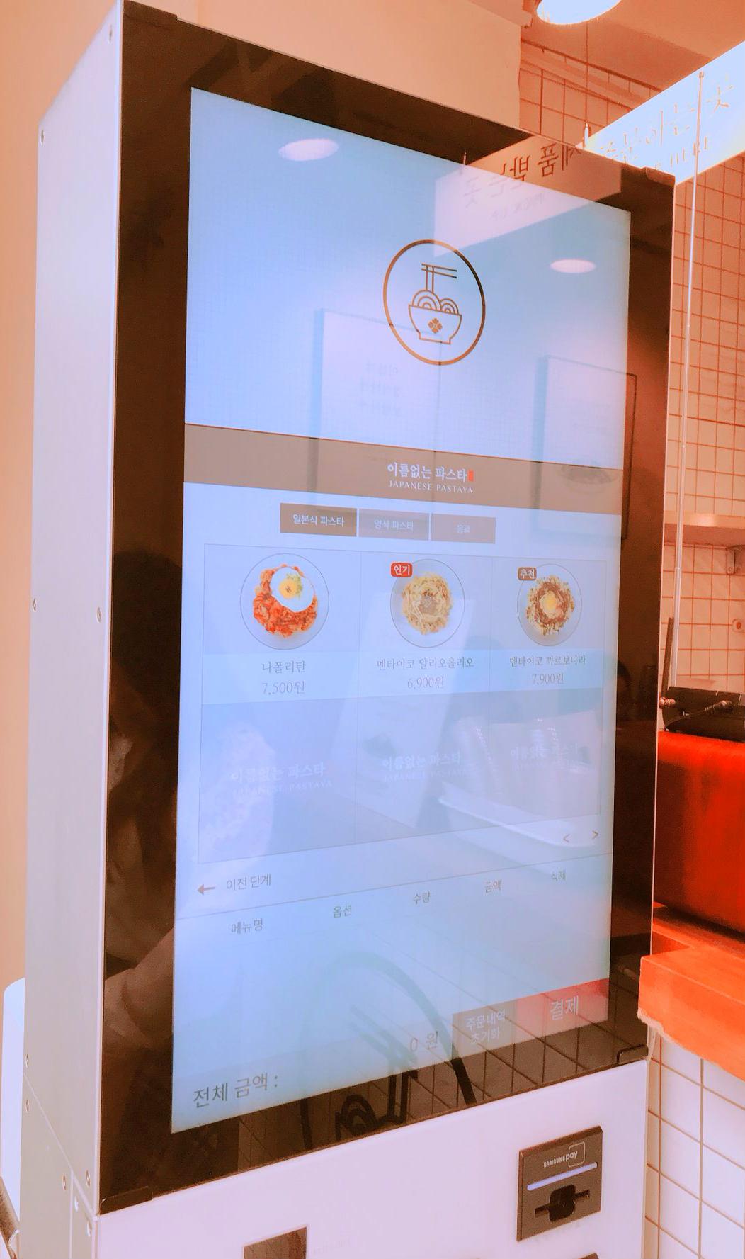 點餐方式非常特別,必須自己使用機器點選並投入紙幣。所以如果發現進去後沒人招呼你,也不要感到奇怪,因為全都是自動化的喔!