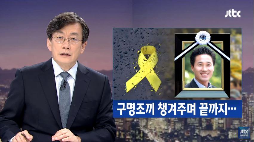 2) Ko Chang-seok (고창석) 老師 教授體育的老師,在2014年3月才派到檀園高等學校,事發當時跑到每一個房間尋找學生。