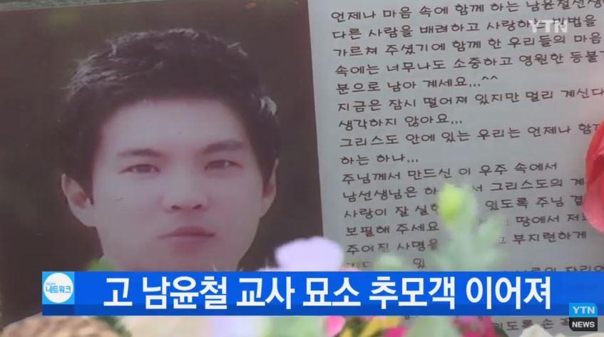 5) Nam Yong Cheol (남윤철) 老師 被稱為'世越號英雄'的老師是任教英文科,有學生說老師甚至把自己的救生衣讓步給學生。