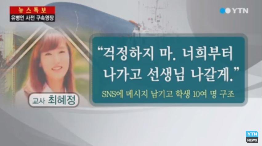 6) Choi Hyeong Jeong (최혜정) 老師 畢業於東國大學師範大學的老師剛入職才兩年,她對學生表示:等你們都出去了,我再出去。
