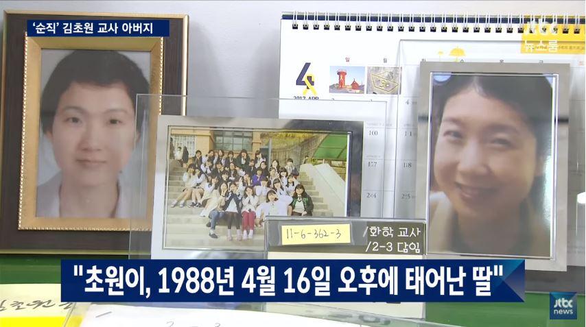 7) Kim Cho Won (김초원) 老師 在事發當天4月16日生日的老師任教科學。由於是合約制教師,在事發幾年後才獲得承認為'殉職'。