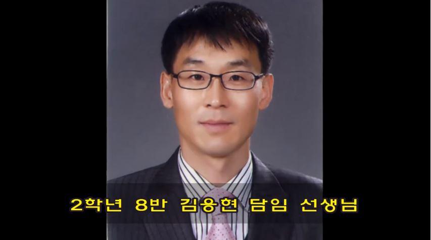 9) Kim Eung-hyun (김응현) 老師 學生們都稱呼慈祥的科學老師為'爸爸',畢業於忠北大學師範大學科學教育系,上課的時候會念詩和唱歌給學生們聽。