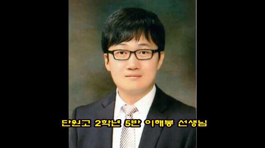 10) Lee Hae-bong (이해봉) 老師 教授歷史的老師,畢業於圓光大學歷史系。