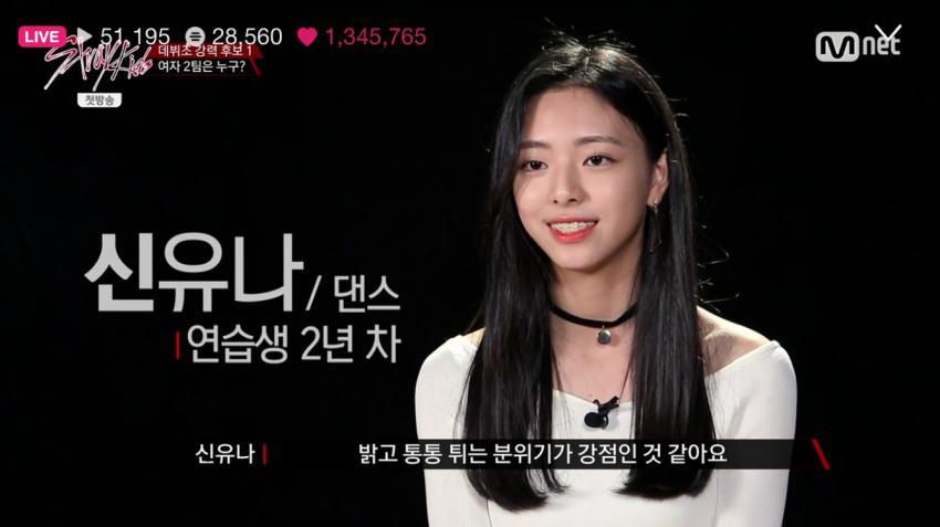 同樣是JYP出生,過去曾在Stray kids出道節目露面過的成員申有娜(신유나,音譯)也盛傳出道有望。