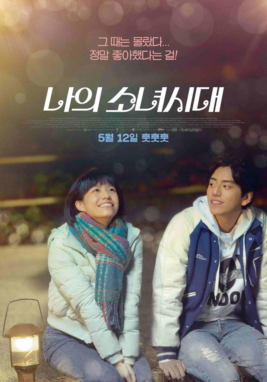 2015年台灣電影《我的少女時代》在韓國上映後爆紅,當時獲得很多韓國人的好評,更成為韓國最高票房的台灣電影!!