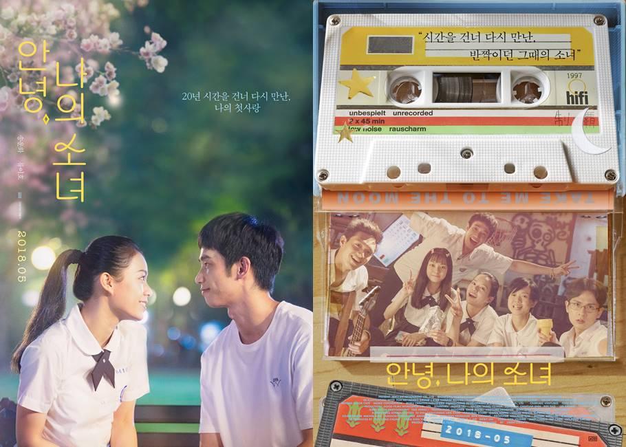另一套台灣電影《帶我去月球》也將在韓國上映了!! 《帶我去月球》是台灣2017年年底的電影,故事講述男主角張開眼發現自己回到1997年,和自己的初戀重新相遇!!