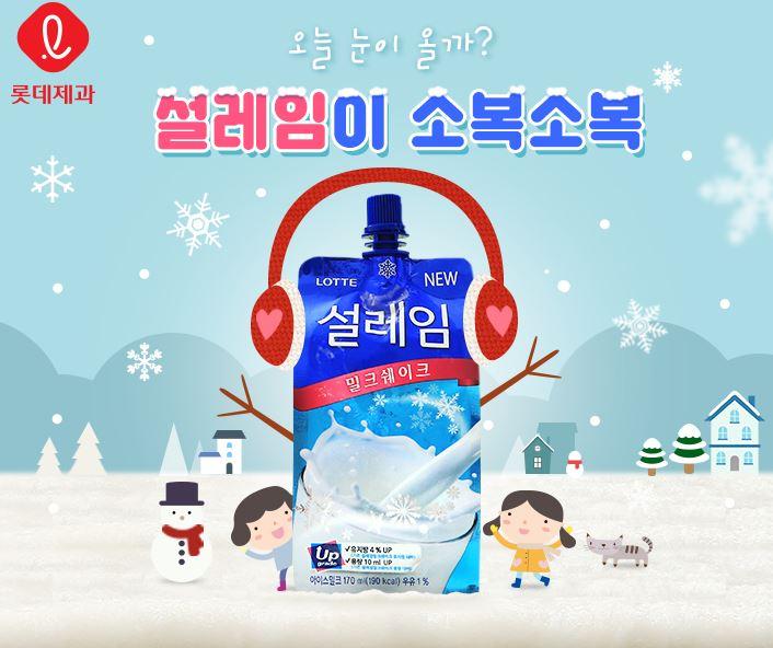 #9 樂天 설레임奶昔冰淇淋 販賣量:398億韓元