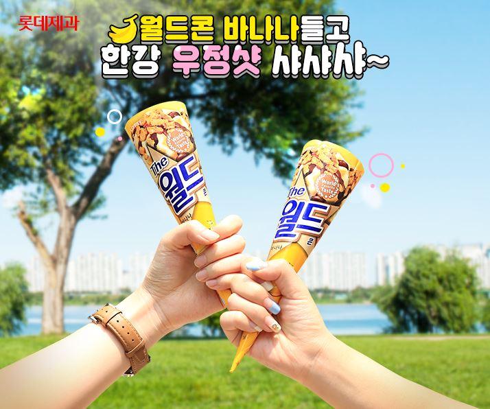 #1 樂天 World Cone 販賣量:825億韓元