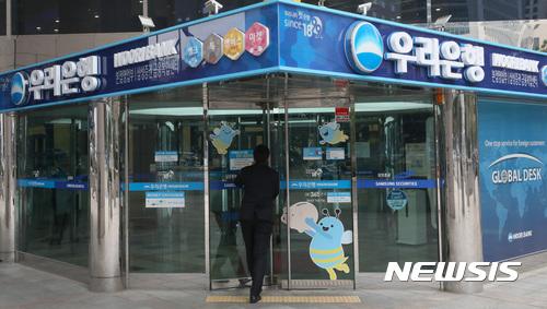 韓國友利銀行在停止交易期間,將對新結算系統위니進行交叉測試工作。此計畫原先定於今年2月春節期間進行,礙於當時發現系統出現異常而順延。