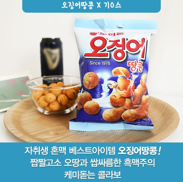 #5 Orion 花生魷魚餅乾 販賣量:501億韓元 1976年生產