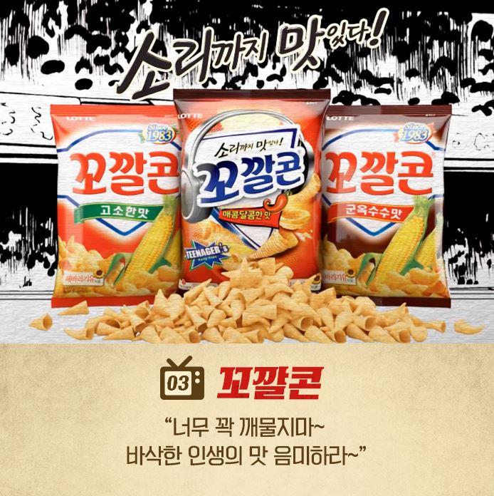 #1 樂天 三角帽餅乾 販賣量:901億韓元 1983年生產