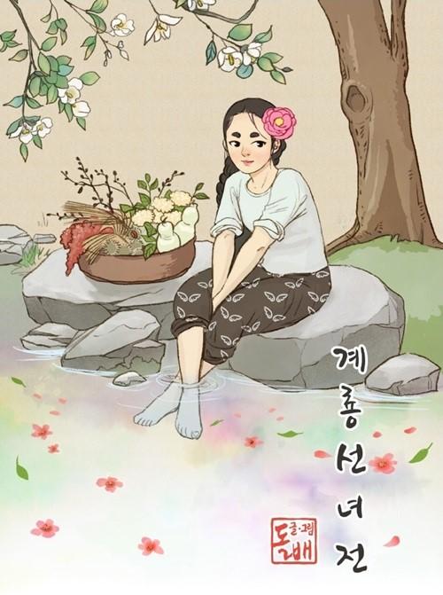 5.《雞龍仙女傳》(계룡선녀전) 講述經歷高麗及朝鮮時代,住在雞龍川的仙女來到現代首爾,四處尋找前世的丈夫及帶翅膀衣服的故事。