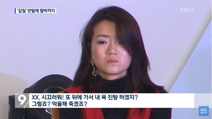 而且趙顯旼還在會議中說髒話,錄音檔最後聽得出來有碰撞的聲音。