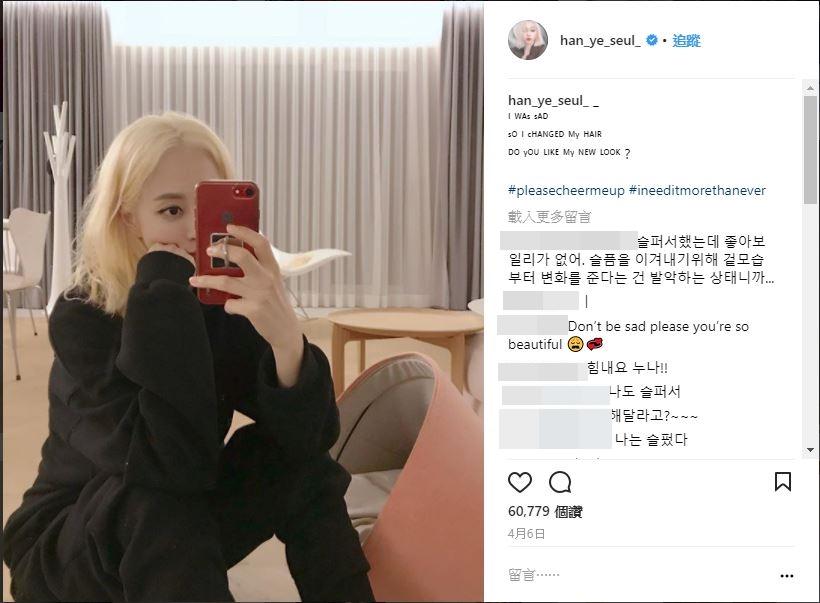 2週前韓藝瑟改變造型染了一頭金髮,似乎想要轉換心情,同時寫到「我很難過,換了新髮型,你喜歡嗎?」當時的她心情似乎