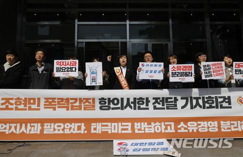 請願發起人表示:大韓航空是1969年3月民營化的私人企業,總裁一家人擁有強大的經營權和支配構造,但是他們使用