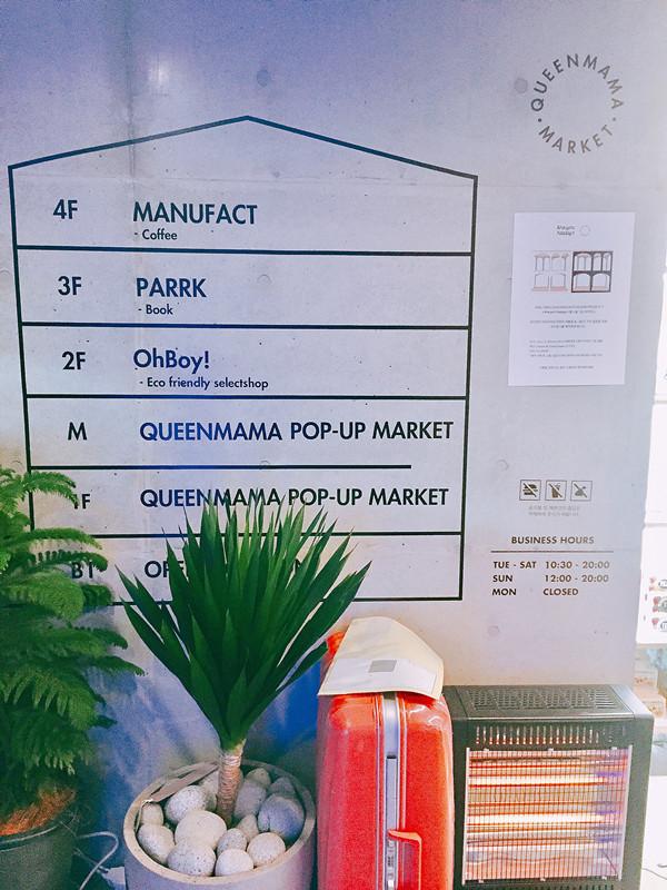 Queenmama Market算是一棟生活概念店。總共有4層樓,1樓是QUEENMAMA POP-UP MARKET、2樓是OhBoy!,都是賣一些質感生活小物。3樓是書店PARRK、4樓則是一間咖啡店MANUFACT