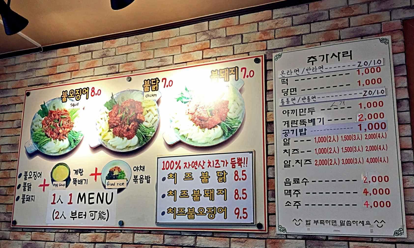 餐點主要有:小章魚、雞肉、豬肉(也可以選兩種肉類),一份套餐除了辣炒鍋之外還有韓式蒸雞蛋及炒飯(鍋吃完之後才會炒)。