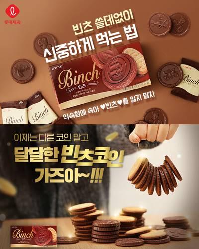 #10 樂天 Binch 販賣量:247億韓元