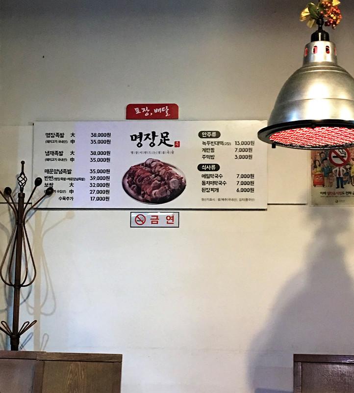 來看看菜單吧!常規的豬蹄是中份,大份。一般2-3人點中份就好。下面是涼拌豬蹄,辣醬豬蹄,半半(原味,辣醬),菜包肉,以及下酒菜。